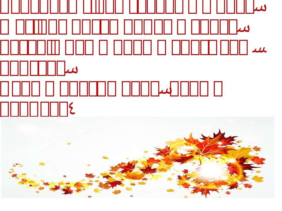 Яблунева гілка стукає у шибку, А осіннє листя падає в траву, Зустріч наша пер...