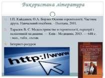 Використана література І.П. Кайдашев, О.А. Борзих Основи геронтології. Частин...
