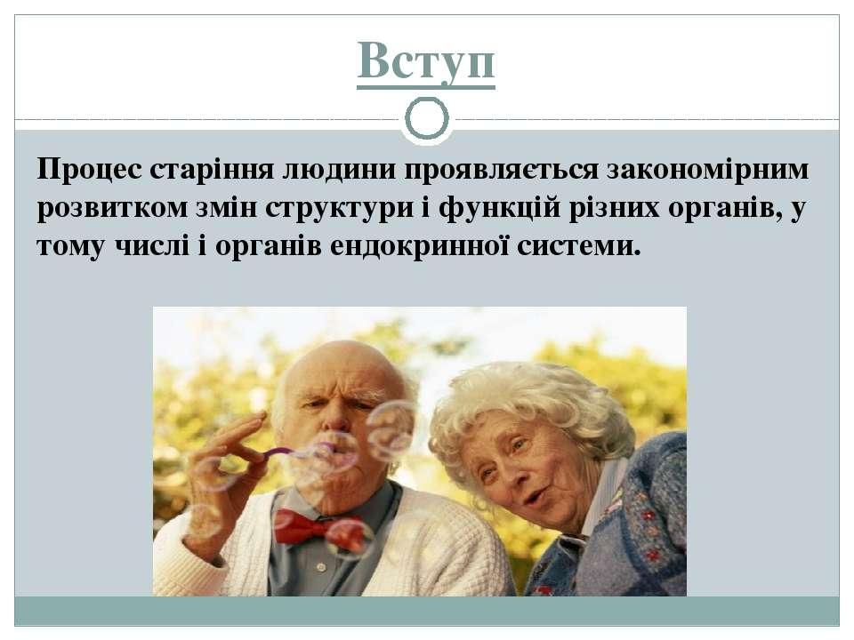 Вступ Процес старіння людини проявляється закономірним розвитком змін структу...