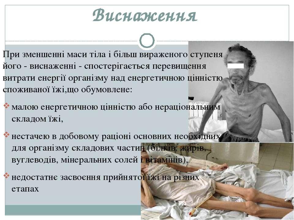 Виснаження При зменшенні маси тіла і більш вираженого ступеня його - виснажен...