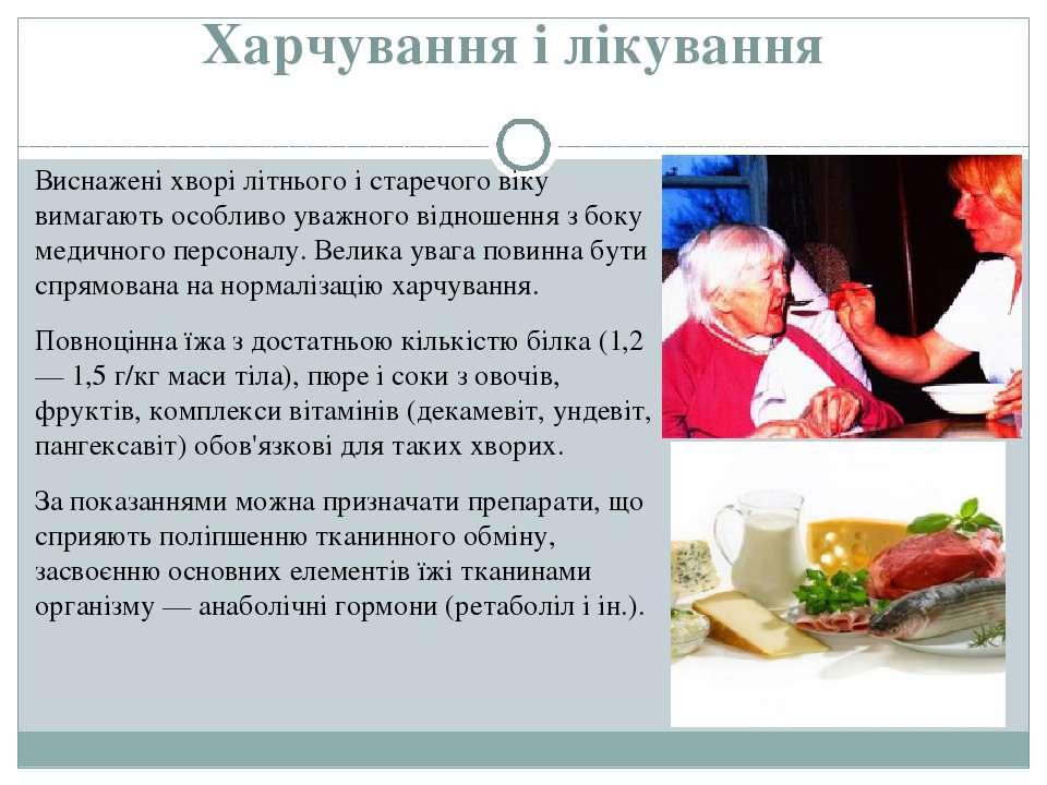 Харчування і лікування Виснажені хворі літнього і старечого віку вимагають ос...