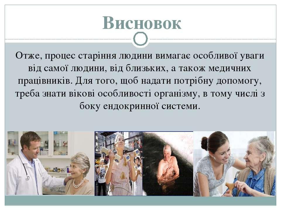 Висновок Отже, процес старіння людини вимагає особливої уваги від самої людин...