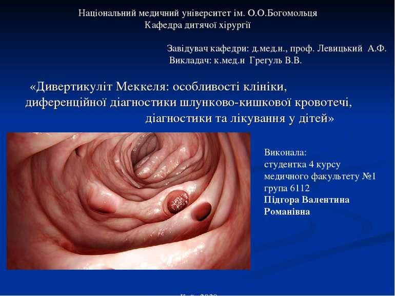 Національний медичний університет ім. О.О.Богомольця Кафедра дитячої хірургії...