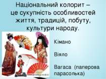 Національний колорит – це сукупність особливостей життя, традицій, побуту, ку...