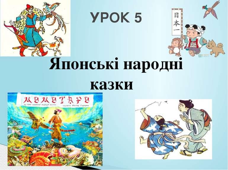 УРОК 5 Японські народні казки