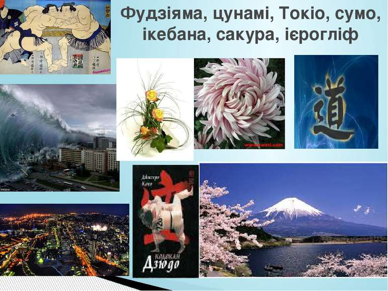 Фудзіяма, цунамі, Токіо, сумо, ікебана, сакура, ієрогліф