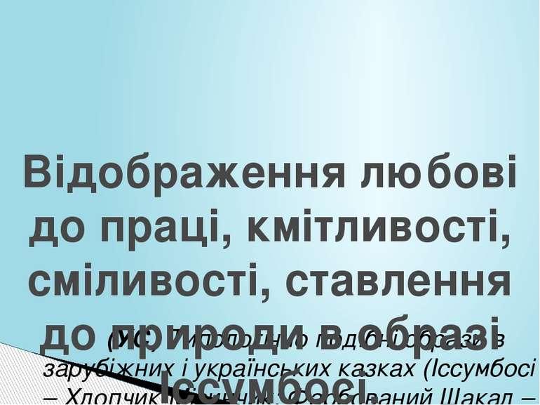 (УС) Типологічно подібні образи в зарубіжних і українських казках (Іссумбосі ...