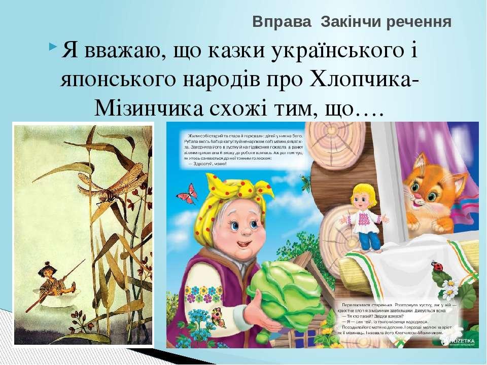 Я вважаю, що казки українського і японського народів про Хлопчика-Мізинчика с...