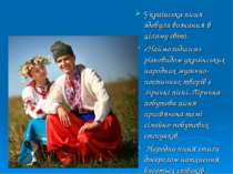 Українська пісня здобула визнання в цілому світі. «Наймолодшим» різновидом ук...