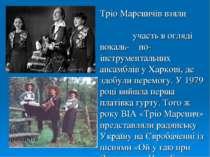 Тріо Мареничів взяли участь в огляді вокаль- но-інструментальних ансамблів у ...