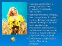Народні ліричні пісні у репертуарі багатьох сучасних українських виконавців. ...