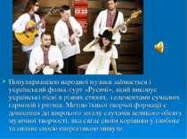 Популяризацією народної музики займається і український фольк-гурт «Русичі», ...