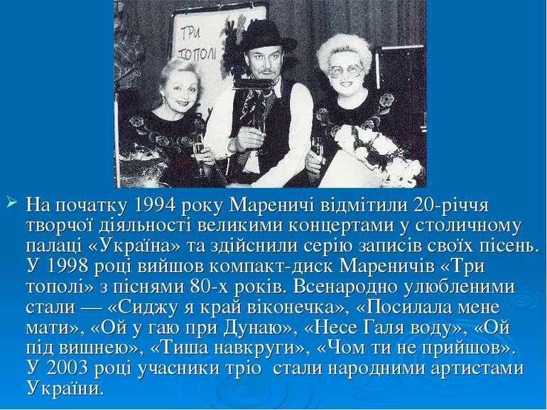 На початку 1994 року Мареничі відмітили 20-річчя творчої діяльності великими ...
