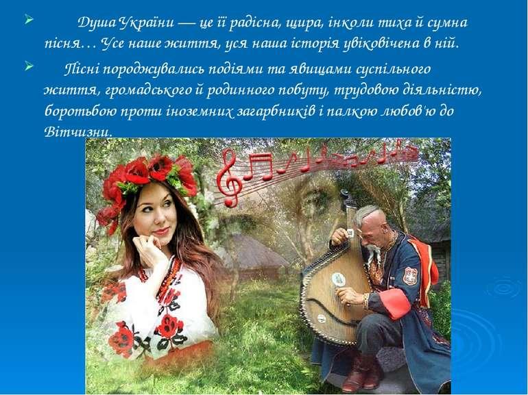 Душа України — це її радісна, щира, інколи тиха й сумна пісня… Усе наше життя...