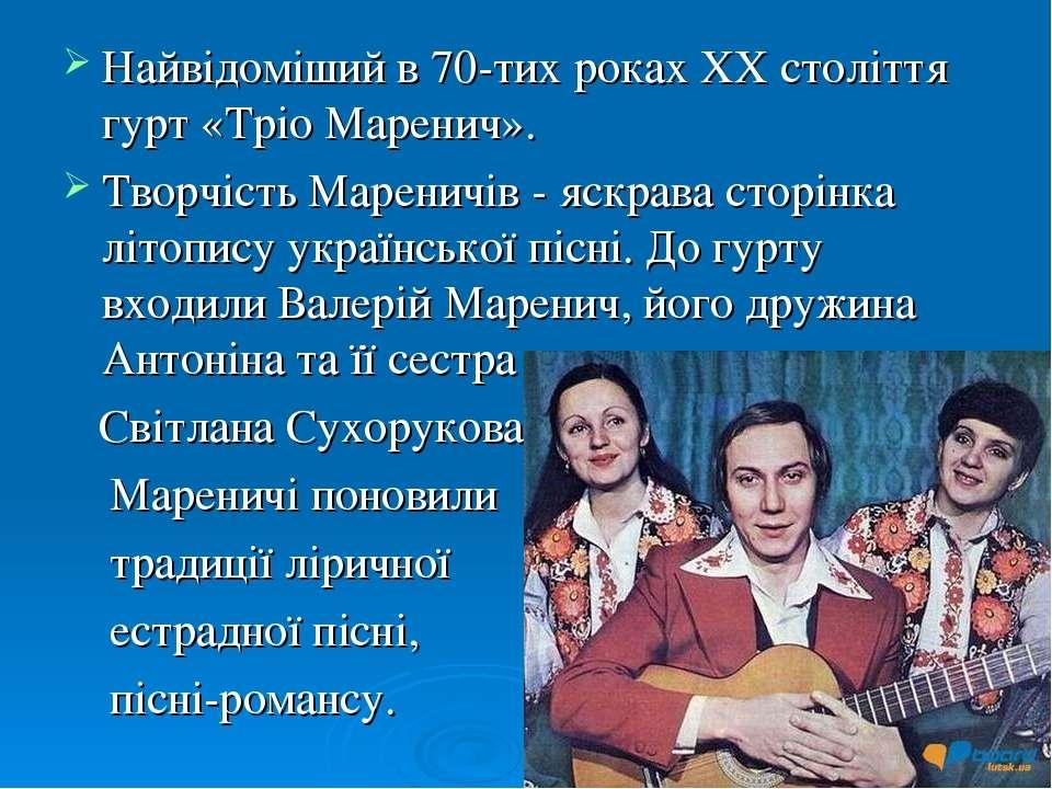 Найвідоміший в 70-тих роках ХХ століття гурт «Тріо Маренич». Творчість Марени...