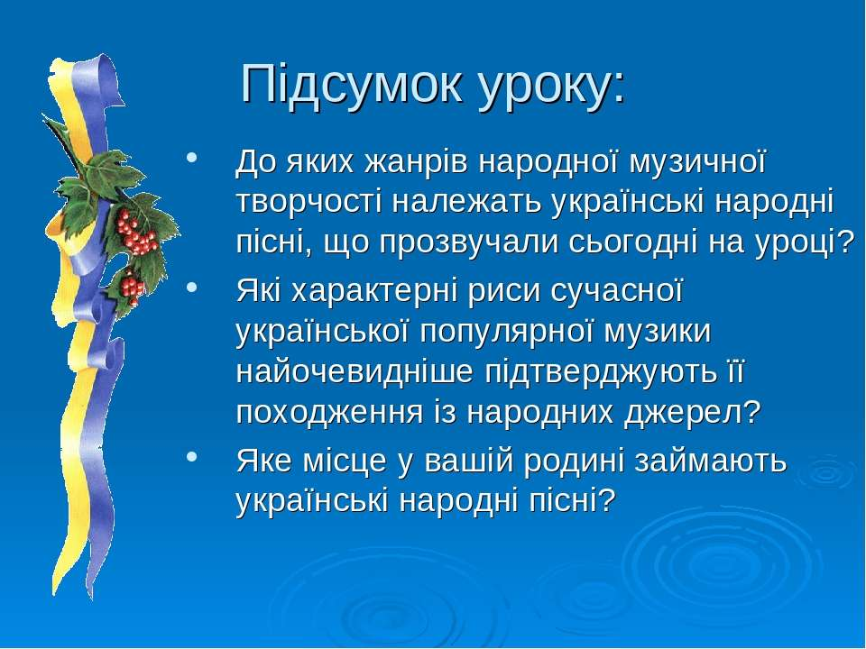 Підсумок уроку: До яких жанрів народної музичної творчості належать українськ...
