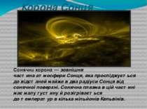 Корона Сонця Сонячна корона— зовнішня частинаатмосфериСонця, яка просліджу...