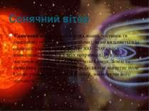 Сонячний вітер Сонячний вітер — потік іонізованих частинок (в основному геліо...