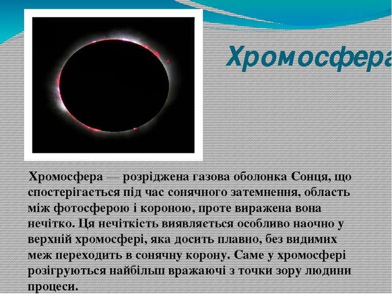 Хромосфера Хромосфера— розріджена газова оболонкаСонця, що спостерігається ...
