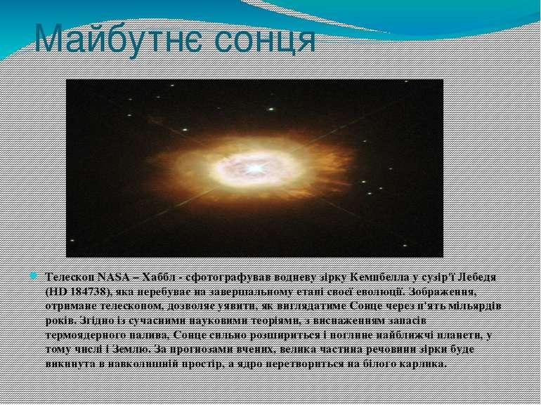 Майбутнє сонця Телескоп NASA – Хаббл - сфотографував водневу зірку Кемпбелла ...