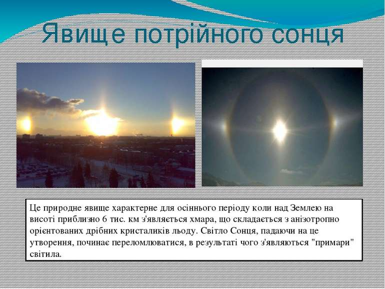 Явище потрійного сонця Це природне явище характерне для осіннього періоду кол...