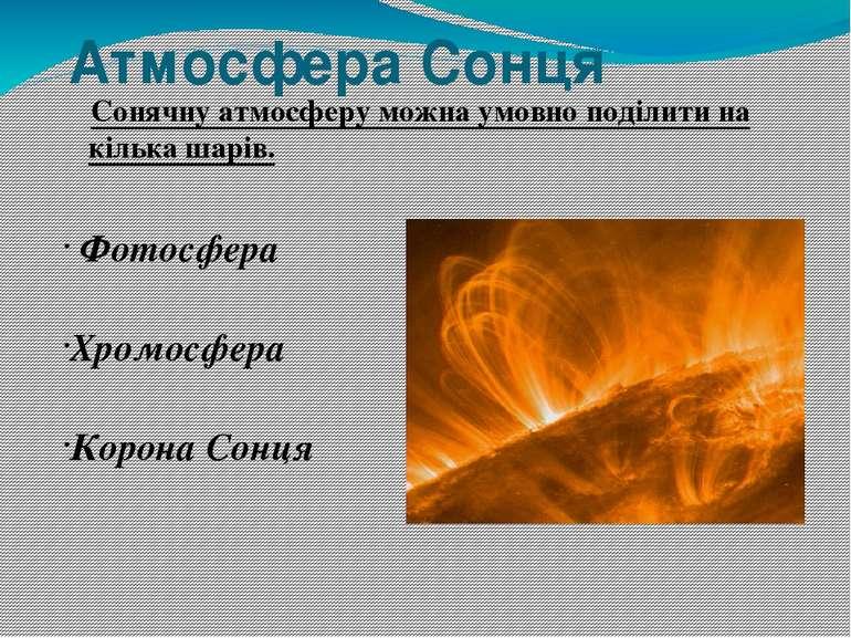 Атмосфера Сонця Сонячну атмосферу можна умовно поділити на кілька шарів. Фото...