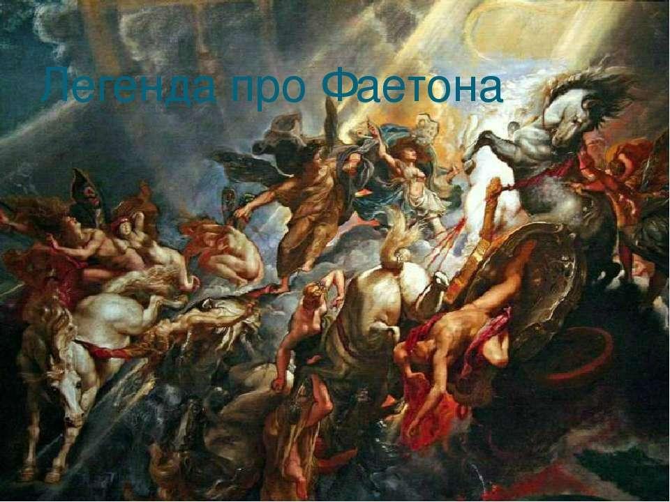 Легенда про Фаетона