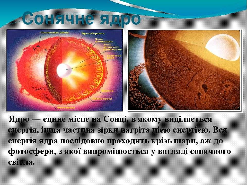 Сонячне ядро Ядро— єдине місце на Сонці, в якому виділяється енергія, інша ч...
