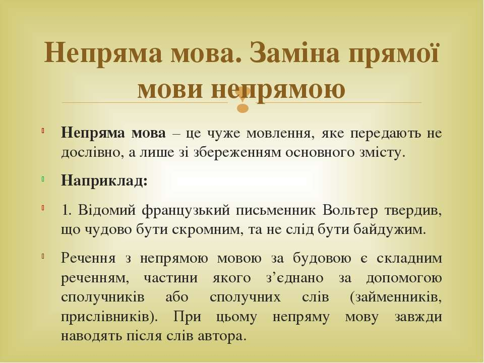 Непряма мова – це чуже мовлення, яке передають не дослівно, а лише зі збереже...