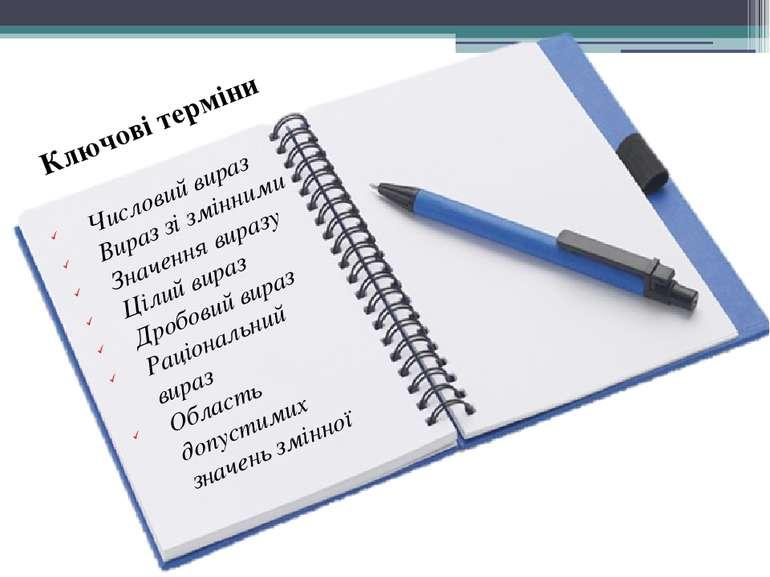 Ключові терміни Числовий вираз Вираз зі змінними Значення виразу Цілий вираз ...