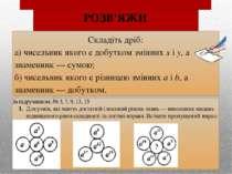 РОЗВ'ЯЖИ Складіть дріб: а) чисельник якого є добутком змінних х і у, а знамен...