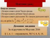 Підсумки уроку Домашнє завдання За підручником Мерзляк 2016 § 1, п. 1 – опрац...