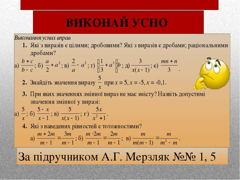 ВИКОНАЙ УСНО За підручником А.Г. Мерзляк №№ 1, 5