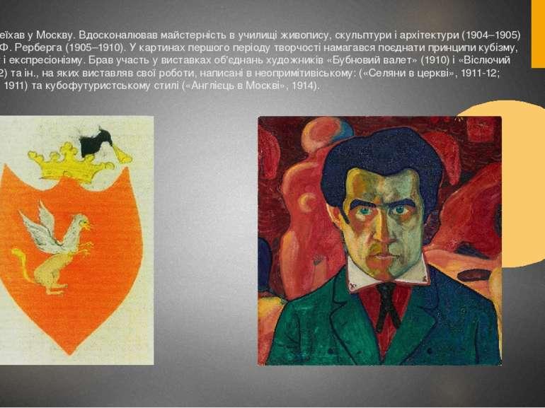 У 1904 переїхав у Москву. Вдосконалював майстерність в училищі живопису, скул...