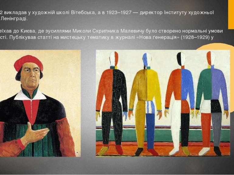 У 1919–1922 викладав у художній школі Вітебська, а в 1923–1927 — директор Інс...