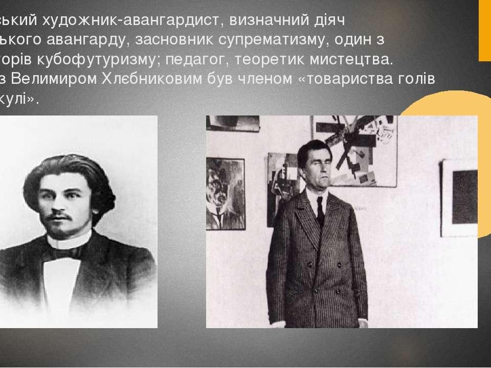 Український художник-авангардист, визначний діяч українського авангарду, засн...