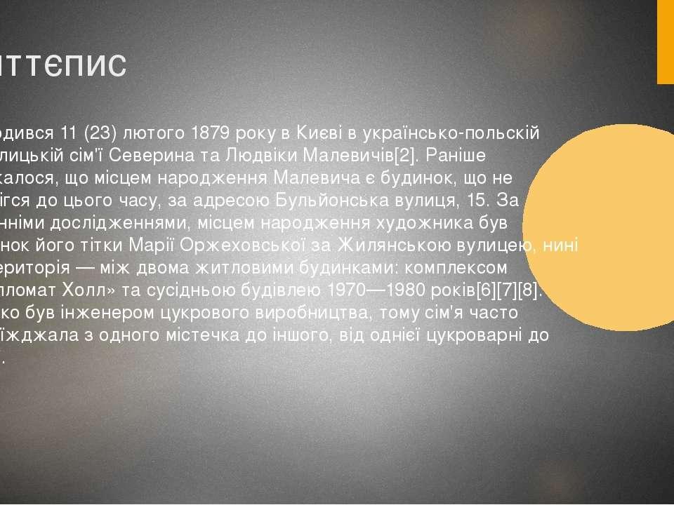 Життєпис Народився 11 (23) лютого 1879 року в Києві в українсько-польскій кат...