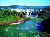 Зміст Вступ Хімічні властивості води Фізичні властивості води Агрегатний стан...
