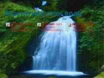 Поверхневий натяг Завдяки силам поверхневого натягу краплі рідини приймають м...
