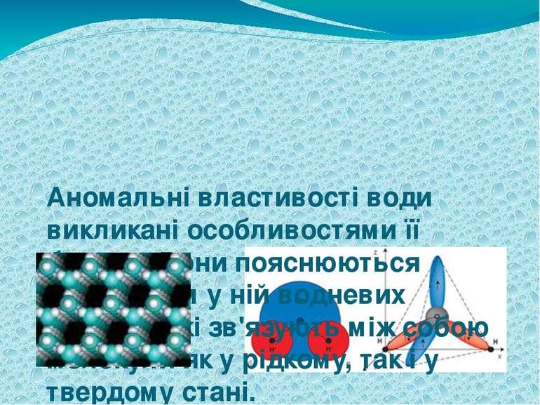 Пам'ять води Вода складається з кластерів, тобто володіє особливою молекулярн...