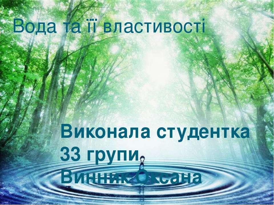 Вода та її властивості Виконала студентка 33 групи Винник Оксана