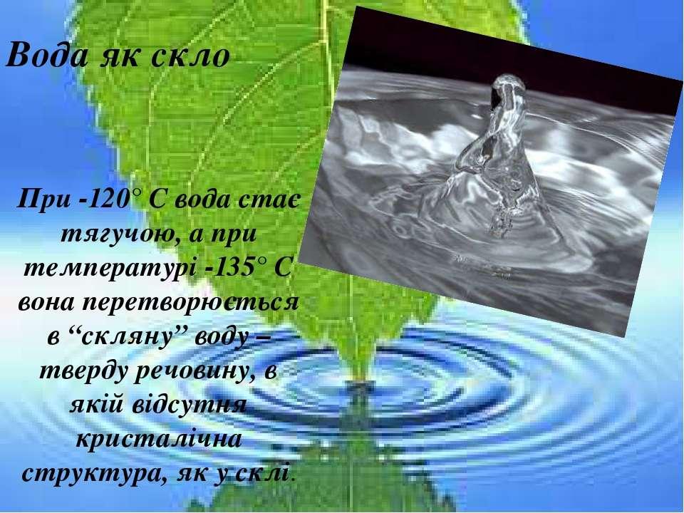Білок у воді Вода - дуже поживна субстанція. В 1 куб. см такої води міститься...