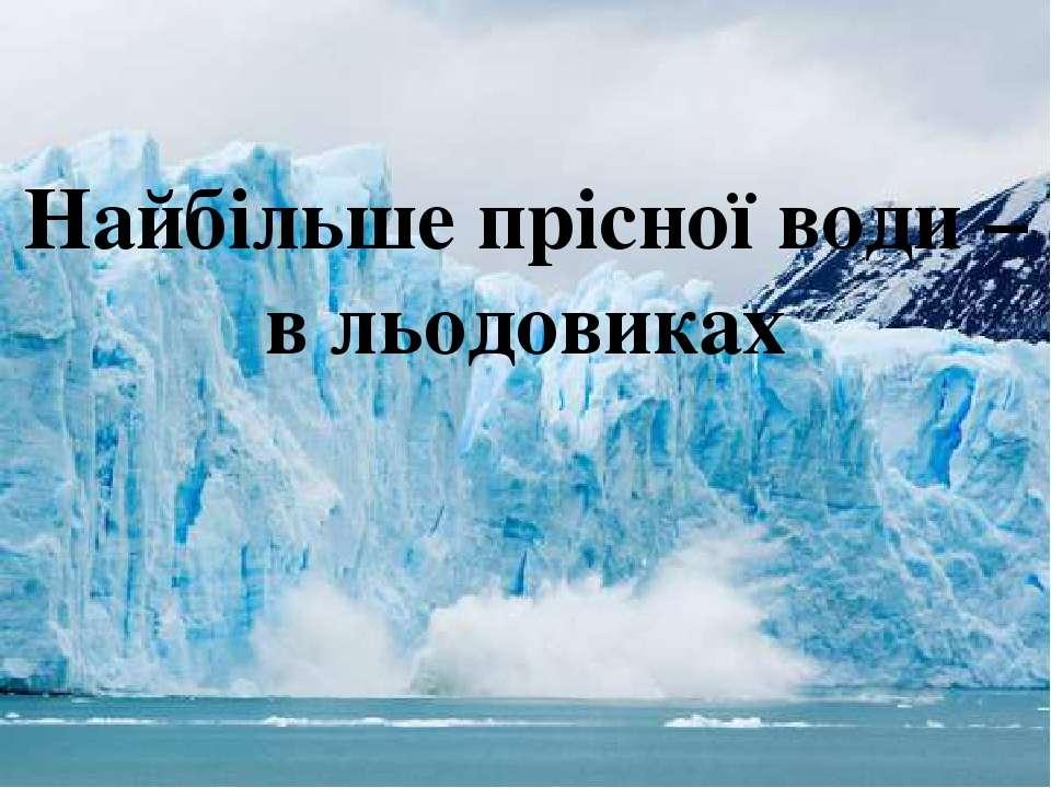 Є вода, що горить В Азербайджані є вода в якій багато метану, тому вона може ...