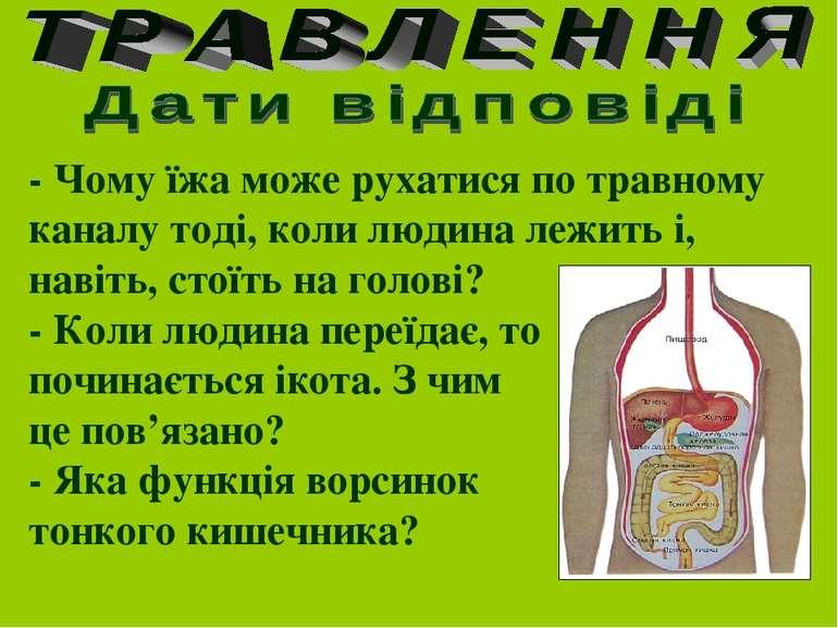 - Чому їжа може рухатися по травному каналу тоді, коли людина лежить і, навіт...