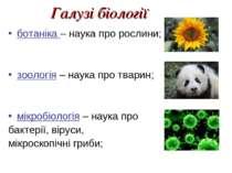 Галузі біології ботаніка – наука про рослини; зоологія – наука про тварин; мі...