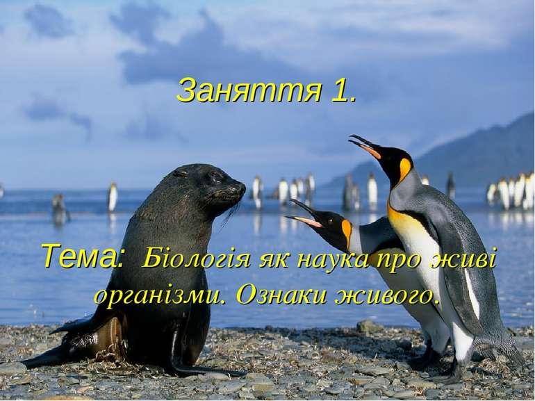 Заняття 1. Тема: Біологія як наука про живі організми. Ознаки живого.