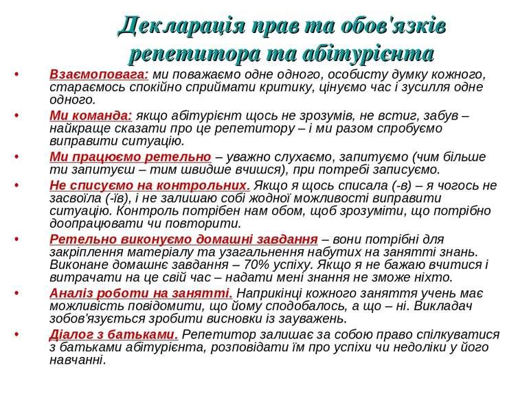 Декларація прав та обов'язків репетитора та абітурієнта Взаємоповага: ми пова...