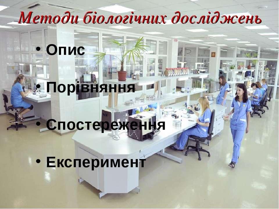 Методи біологічних досліджень Опис Порівняння Спостереження Експеримент
