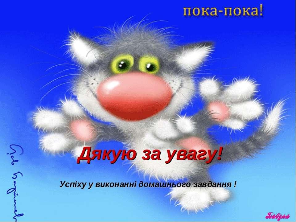 Дякую за увагу! Успіху у виконанні домашнього завдання !