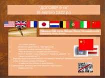 """""""ДОГОВІР 9-ти"""" (6 лютого 1922 р.) Підписали США, Англія, Франція, Японія, Гол..."""